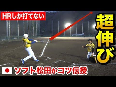 【弾道オバケ】日本代表4番のソフトボールを飛ばすコツ|飛距離60mアップでホームラン連発