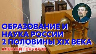 Культура России 2 половины XIX в. Образование и наука