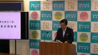 平成29年5月31日(水曜日)市長記者会見