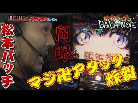 松本バッチのBATCH NOTE