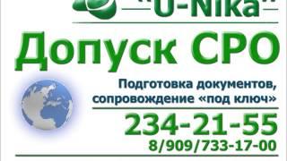 Допуск СРО(, 2013-08-07T07:45:14.000Z)