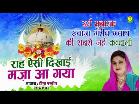 Urs Mubarak New Qawwali 2018 - Raah Aisi Dikhai Maza Aa Gaya (Teena Parveen)