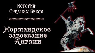Нормандское завоевание Англии (рус.) История средних веков.
