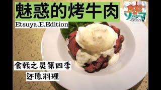 把牛肉做成A5级别的样子!魅惑的烤牛肉 Roasted beef with artichoke sauce【食戟之灵Food Wars!: Shokugeki no Soma】