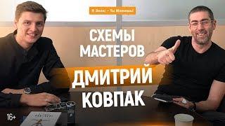 Дмитрий Ковпак. КАК СТАТЬ ЭКСПЕРТОМ ПО ТОРГОВЛЕ С КИТАЕМ? Секреты успешного предпринимателя 16+