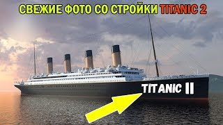 ТИТАНИК 2 (2018) НОВЫЕ ФОТО И ВИДЕО|TITANIC 2 (NEW PHOTO)