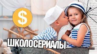 ДЕТИ В 10 ЛЕТ УЖЕ ВСТРЕЧАЮТСЯ О.О (ДЕТСКИЕ СЕРИАЛЫ)
