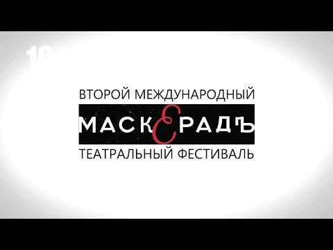 Дневник II Международного театрального фестиваля «МаскерадЪ» (ТРК «Экспресс»). Выпуск № 01