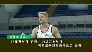 [소개편집물]  력사가 오랜 체육종목 륙상