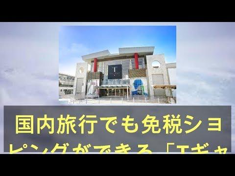 国内旅行でも免税ショッピングができる「Tギャラリア 沖縄 by DFS」がリニューアル!7割以上の旅行者が訪れる鉄板スポットがさらに充実 - 趣味女子を応援するメディア「めるも」