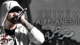 Eminem - Airplanes II اكثر الأغاني عظمة لإيمنم | مترجمة