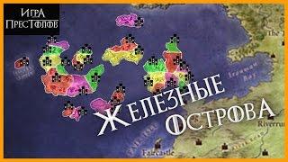 ЖЕЛЕЗНЫЕ ОСТРОВА: история региона, описание домов и их территорий [Игра престолов]