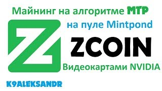 Майнинг на алгоритме MTP видеокартами NVIDIA (Zcoin)