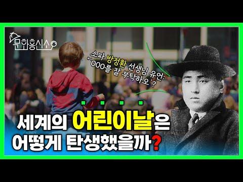 [문화흥신소] '어린이날'은 어떻게 탄생했을까? 가정의 달 특집 '세계 어린이날 이야기'