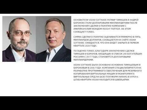 Еще два долларовых миллиардера появились вРоссии - 09/01/2020 22:13