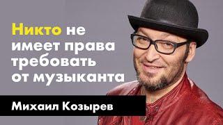 Михаил Козырев | Публичное интервью TheQuestion