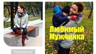 Много Готовки|Любимый МУЖЧИНА|немного Киева|Шикарный ПАРК НАТАЛКА