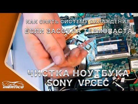Как снять систему охлаждения, если термопаста засохла - Sony VPCEC3S1R (PCG-91111V) - Чистка