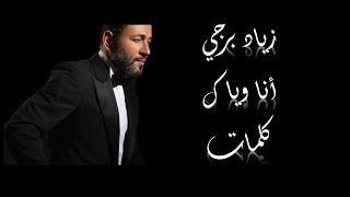 زياد برجي - أنا وياك - كلمات  - ziad bourji - ana weyak 2020 (lyrics)