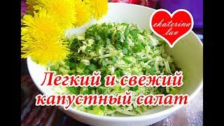 Ешь и Худей! Лёгкий и свежий капустный салат!
