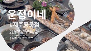 푸트TV(제주 중문 맛집 운정이네) #서귀포별미 통갈치…