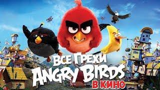 """Download Все грехи и ляпы мультфильма """"Angry Birds в кино"""" Mp3 and Videos"""