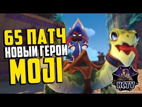 видео: paladins ► 65 ПАТЧ ► НОВЫЙ ГЕРОЙ - moji (МОДЖИ)