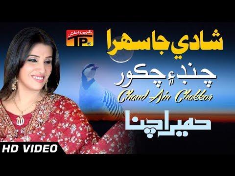 Chand Ain Chakor Jehri Johri Binhi Ji - Humera Chana - Hits Sindhi Song - Full HD