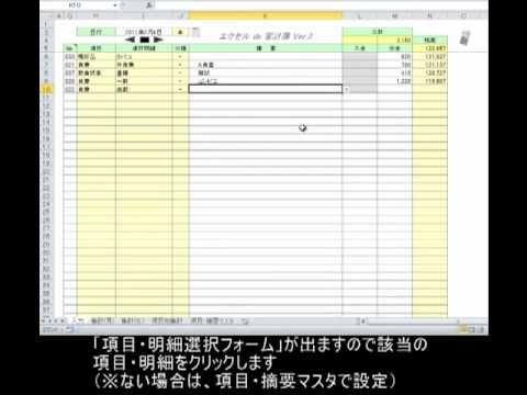 エクセル de 家計簿 フリーソフト RifnetSoftware