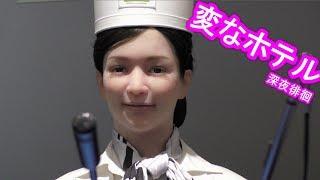 【長崎旅行 Vlog6】変なホテル2 深夜徘徊&チェック Hen na hotel Nagasaki Japan Travel