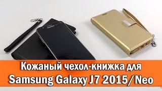 ОБЗОР: Чехол-Книжка для Samsung Galaxy J7 J700H/ J701F