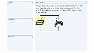 №2 Решение задачи по физике. Электромагнитные колебания и волны(Какую ёмкость должен иметь конденсатор для того, чтобы состоящий из него и катушки индуктивностью 10мГн..., 2016-01-22T14:56:03.000Z)