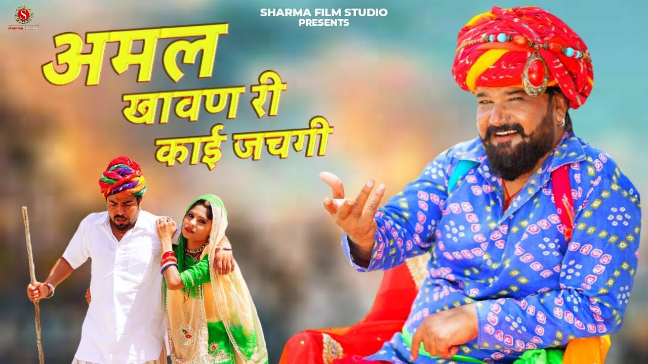 New Latest Rajasthani Song 2020 !! Amal Khavan Ki Kai Jachgi // अमल खावण की कई जचगी