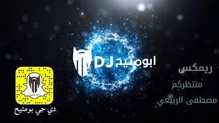 منتظركم - مصطفى الربيعي | دي جي بومتيح
