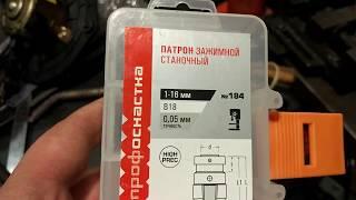 """В Garage: Обзор быстрозажимного станочного патрона от """"Профоснастка"""" для сверлильного станка"""