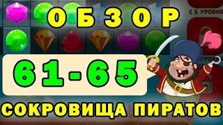 Сокровища пиратов прохождение 61-65 уровень | Обзор