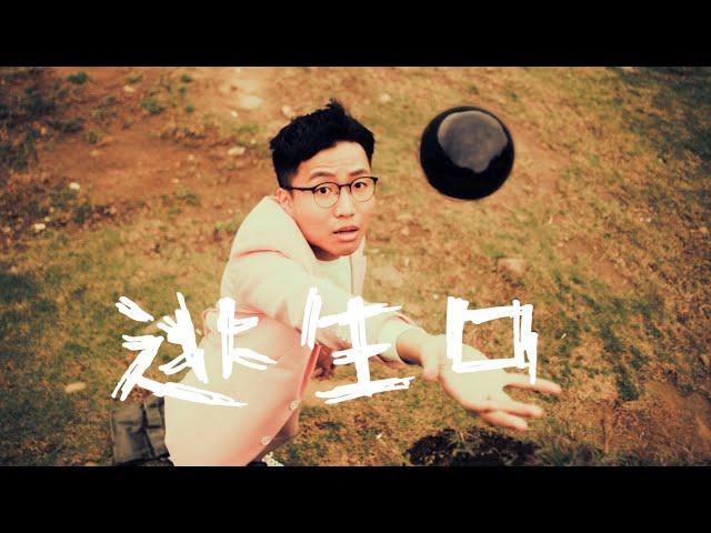 原子邦妮 Astro Bunny 【逃生口】Official Music Video 官方完整版高畫質MV