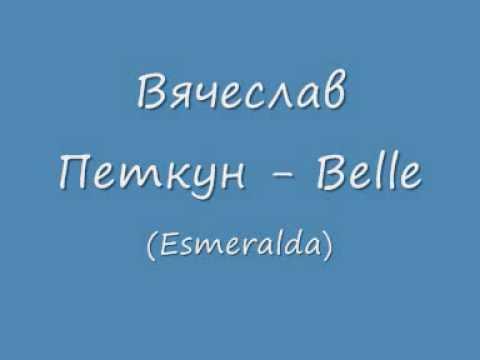Вячеслав Петкун - Belle (Esmeralda)