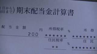 松井秀喜さんが好きだからバイク王の株を買いました!!株主優待紹介動画!!