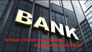 Черные списки переполнены: банки блокируют всех. № 1327