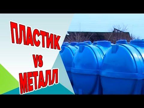 Пластиковые емкости против металлических
