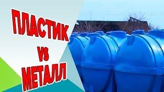Пластиковые емкости вытесняют металлические.mpg(Пластиковые емкости по своим свойствам превосходят металлические! Анализ спроса и предложений., 2012-05-21T19:00:08.000Z)