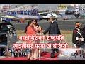 बङ्गलादेशका राष्ट्रपति माइतीघर पुग्दा जे देखियो..