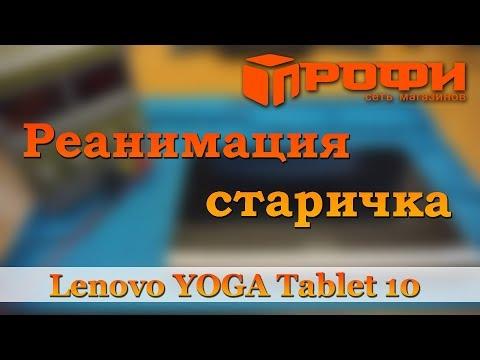 Ремонт Планшета Lenovo YOGA Tablet 10 (60047). Не включается, не заряжается. Профи.