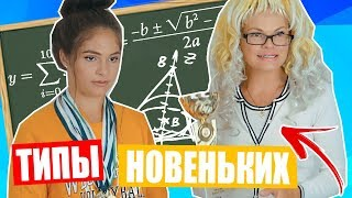 ТИПЫ НОВЕНЬКИХ В КЛАССЕ || BACK TO SCHOOL