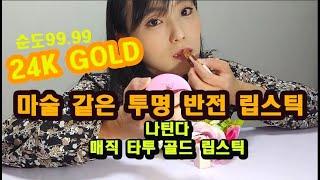24K 순수 gold 프리미엄 투명 반전 립스틱 나틴다…