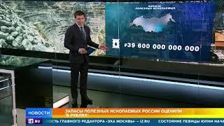 в России впервые посчитали весь запас нефти и газа в стране