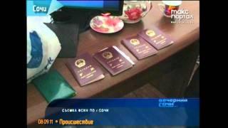 В Сочи граждане Китая продавали запрещенные препараты(Другие видеосюжеты этой рубрики: http://maks-portal.ru/gorod/proisshestviya., 2011-09-08T18:09:07.000Z)