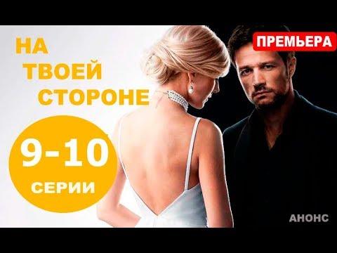 НА ТВОЕЙ СТОРОНЕ 9, 10СЕРИЯ (сериал 2019) Анонс и дата выхода