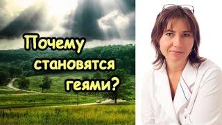 Почему становятся геями и как это лечится(http://doctormakarova.ru/ Потому что бабы достали!!!, 2015-06-12T05:14:20.000Z)
